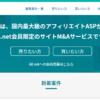 サイト売却の流れ | サイト売買ならA8 M&A